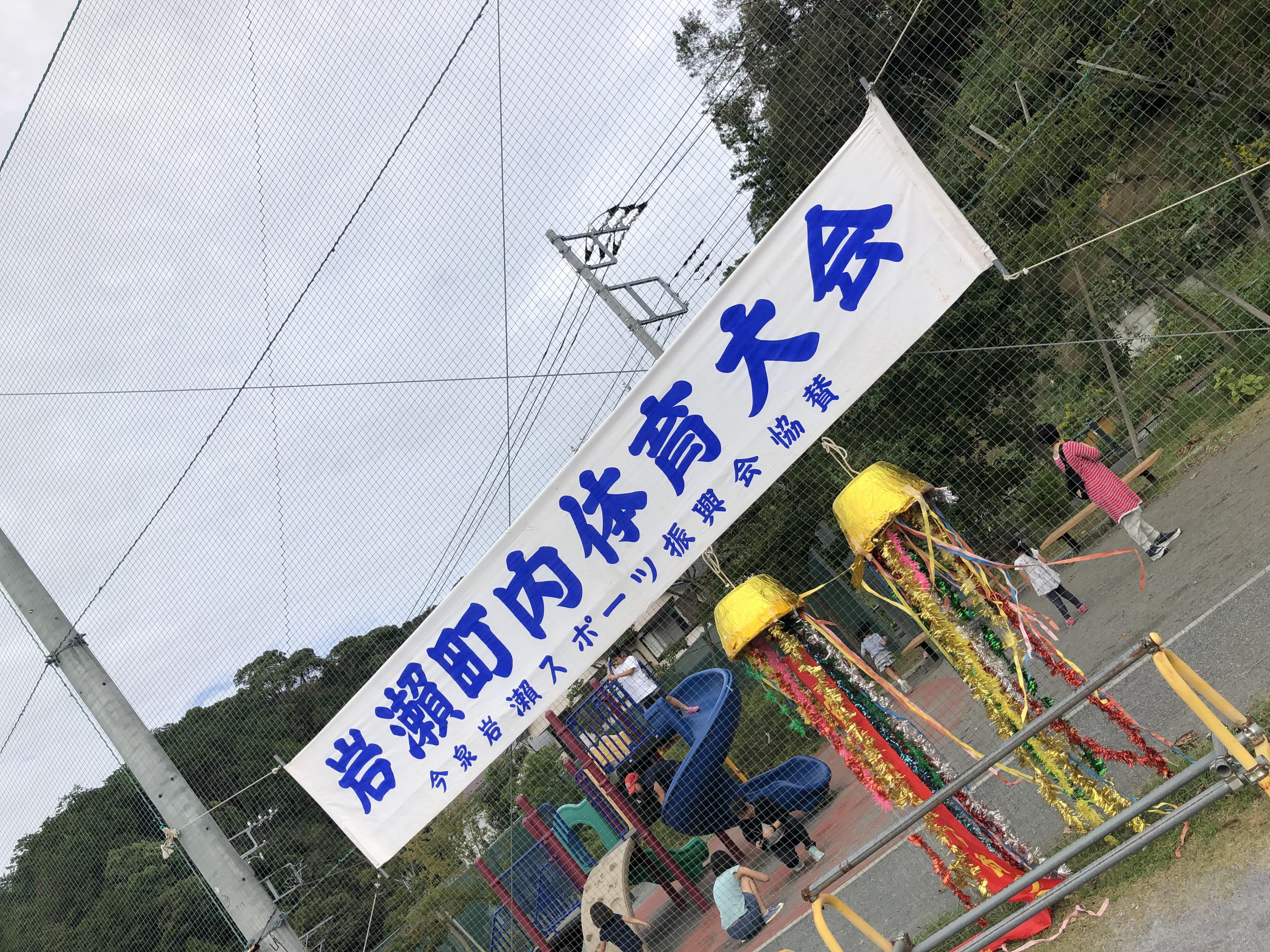 岩瀬町内会運動会