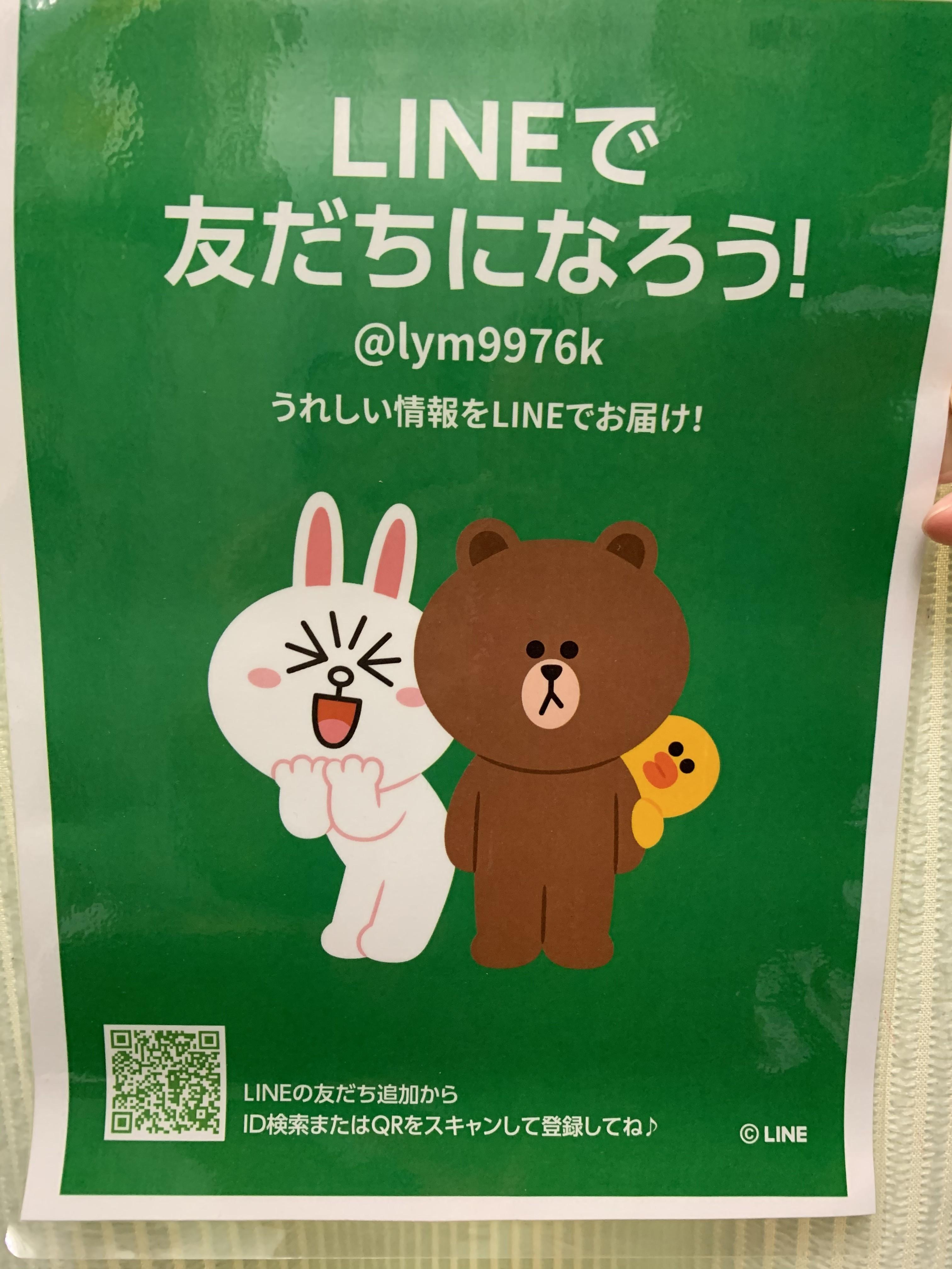 公式アカウント【予約/大船/健康】