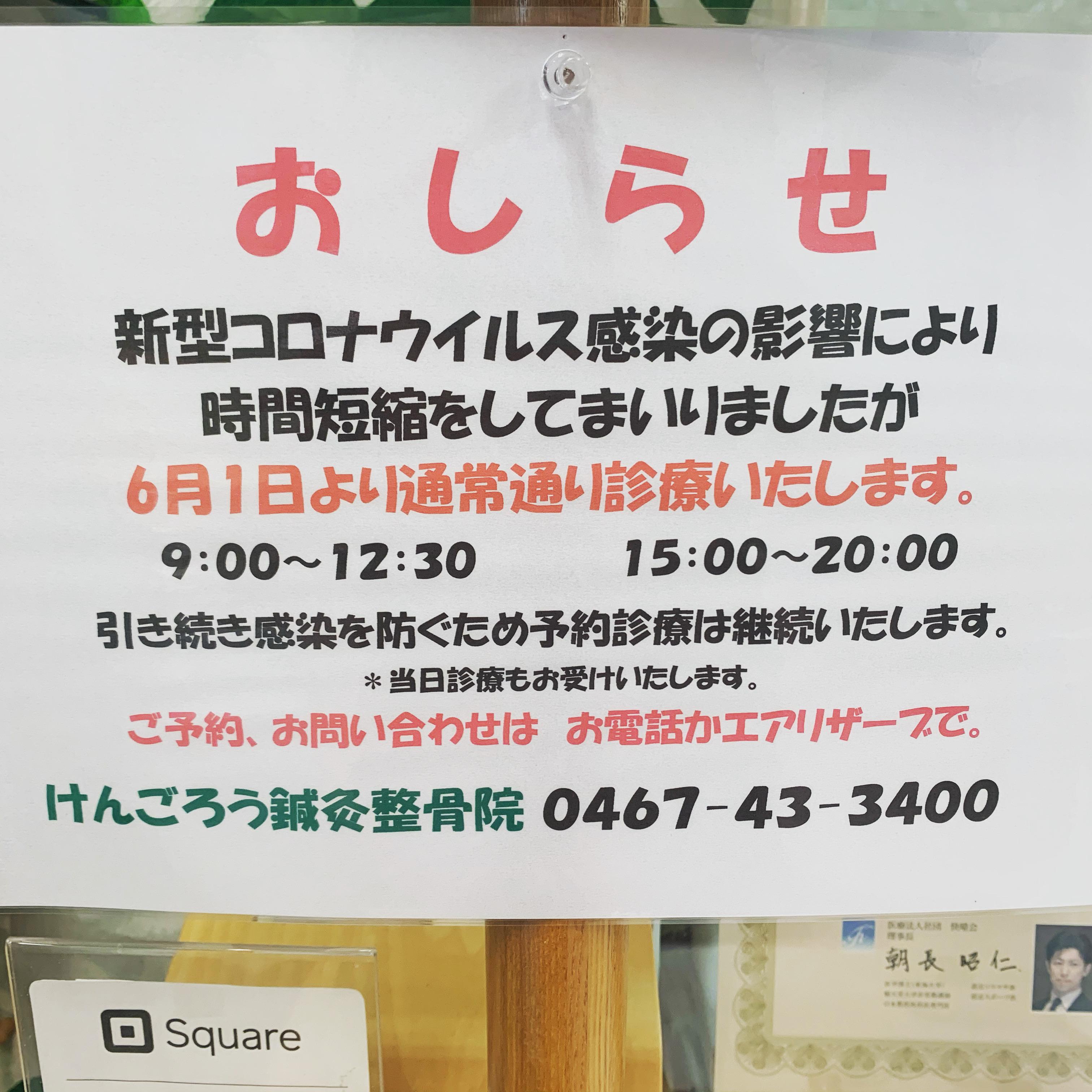 診療時間【大船/骨盤/健康】