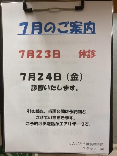 7月休診日のご案内【骨盤矯正/大船/休診日】