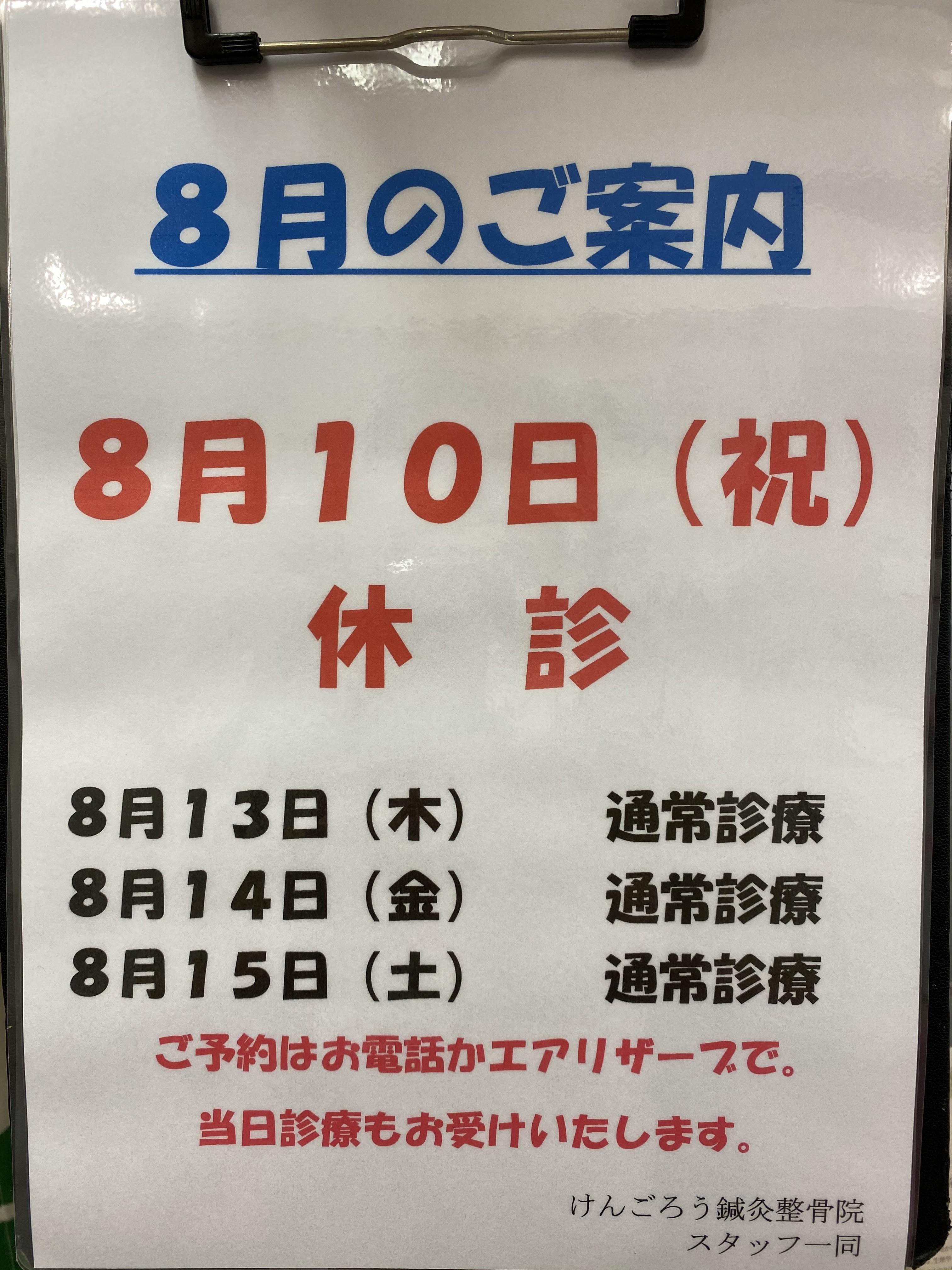 8月の休診日【骨盤矯正/大船】