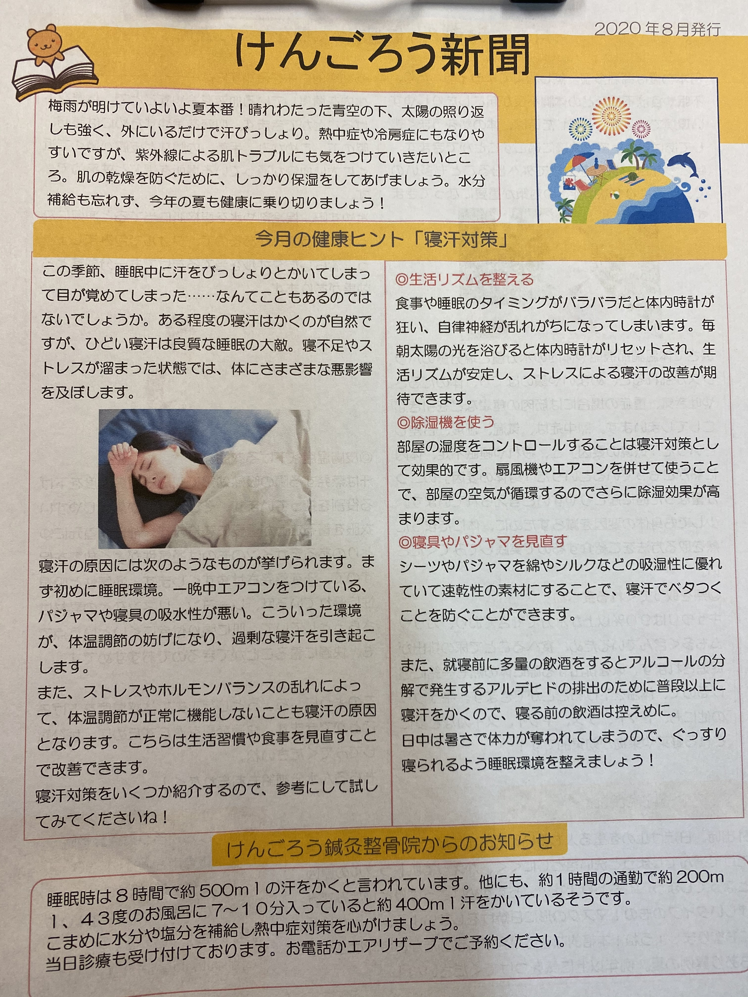 けんごろう新聞8月号【寝汗対策/大船/骨盤矯正】