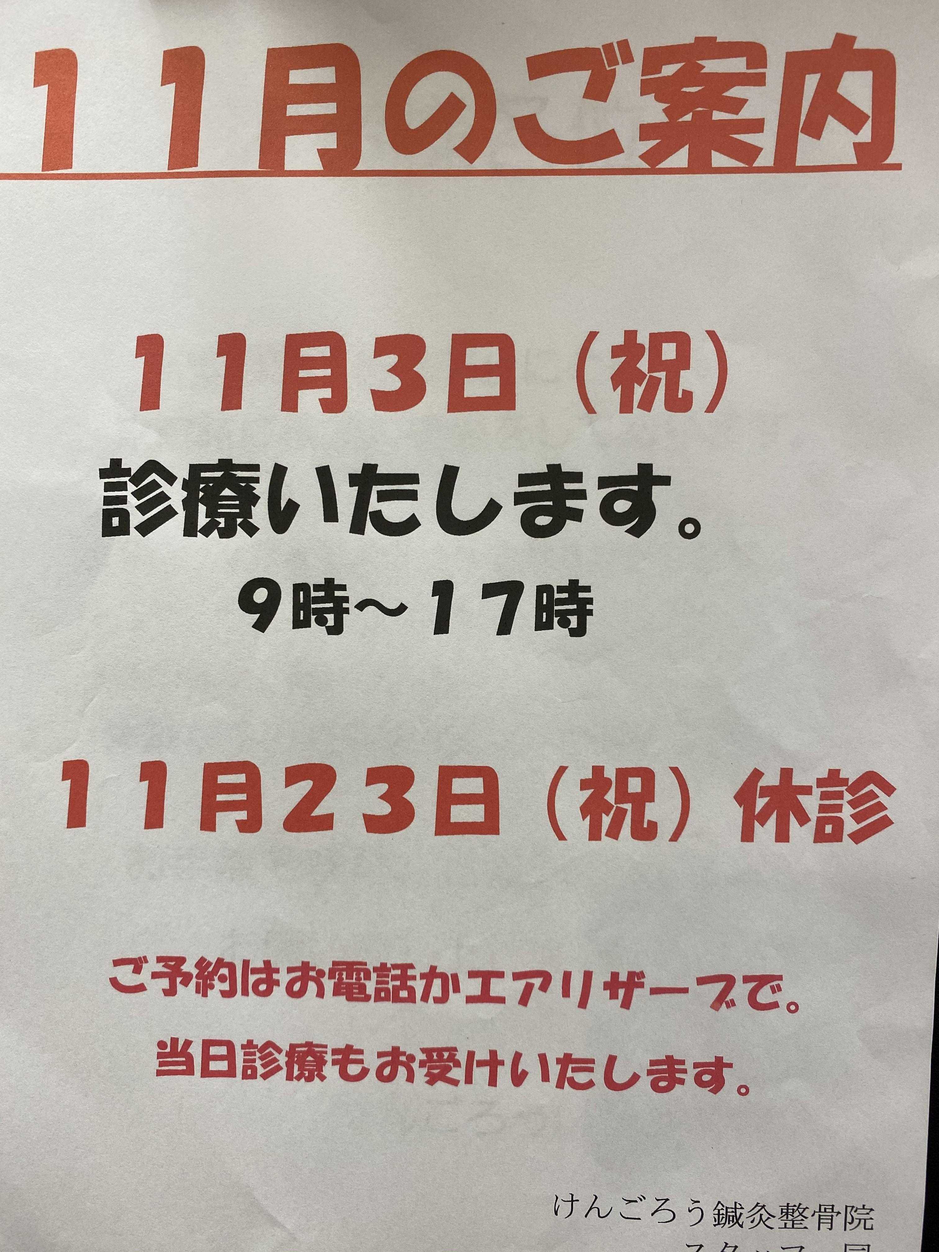 11月の休診日【骨盤矯正/疲労回復整体/大船】