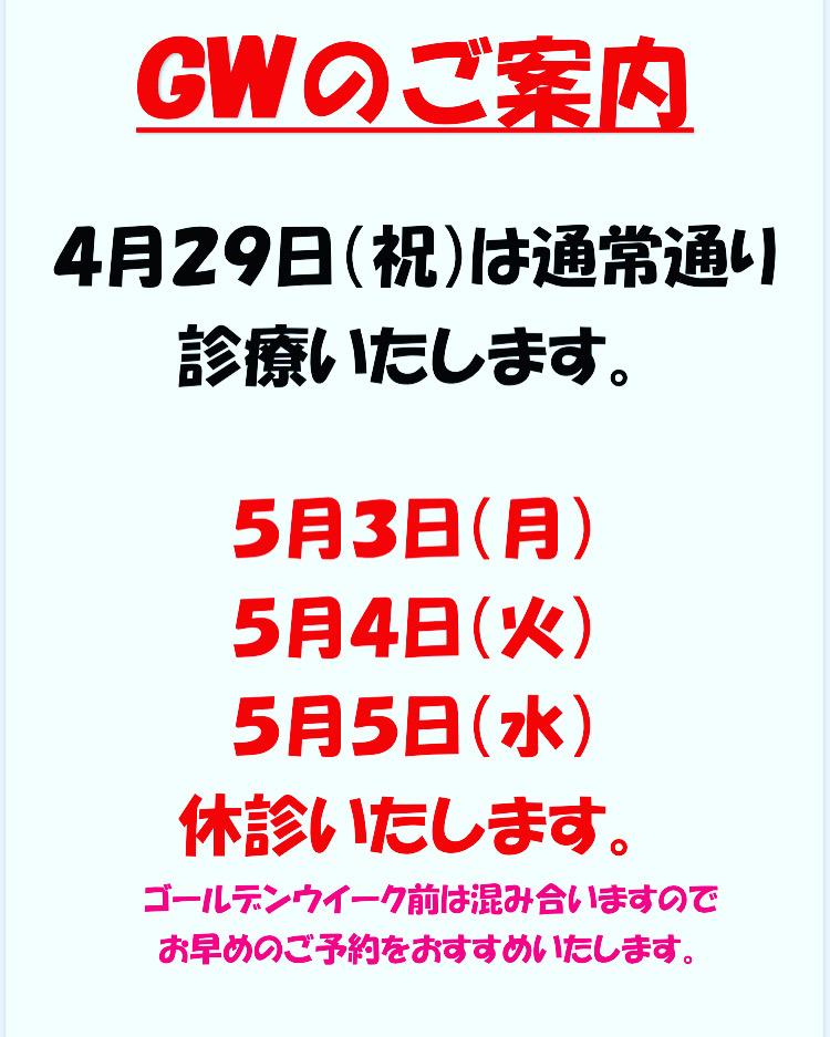 GW休診日お知らせ【大船/疲労回復整体/骨盤矯正】
